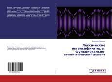 Buchcover von Лексические интенсификаторы: функционально-стилистический аспект