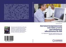 Обложка Автоматизированная система учета договорных обязательств АН