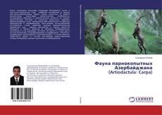 Обложка Фауна парнокопытных Азербайджана (Artiodactula: Carpa)