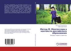 Borítókép a  Метод М. Монтессори в контексте российского образования - hoz