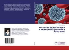 Bookcover of О судьбе одной теории в медицине (прошлое и будущее)