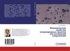 Buchcover von Механические свойства неоднородных грунтов как оснований сооружений