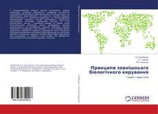 Capa do livro de Принципи зовнішнього біологічного керування