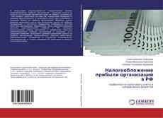 Bookcover of Налогообложение прибыли организаций в РФ