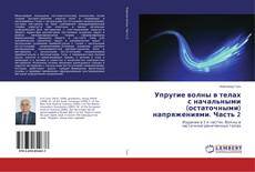 Bookcover of Упругие волны в телах с начальными (остаточными) напряжениями. Часть 2