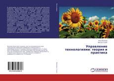 Couverture de Управление технологиями: теория и практика