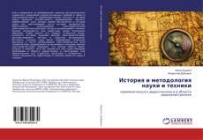 Обложка История и методология науки и техники