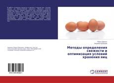 Bookcover of Методы определения свежести и оптимизация условий хранения яиц