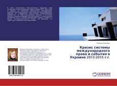 Borítókép a  Кризис системы международного права и события в Украине 2013-2015 г.г. - hoz