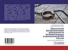 Bookcover of Пресечение дезорганизации деятельности исправительных учреждений ФСИН России