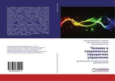 Bookcover of Человек в современных парадигмах управления