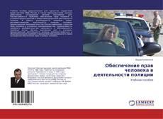 Buchcover von Обеспечение прав человека в деятельности полиции