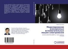 Bookcover of Моделирование асинхронных вспомогательных машин электровозов