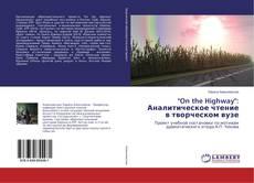 """Обложка """"On the Highway"""": Аналитическое чтение в творческом вузе"""