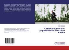 Bookcover of Самоменеджмент: управление качеством жизни