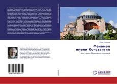 Bookcover of Феномен имени Константин
