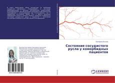 Bookcover of Состояние сосудистого русла у коморбидных пациентов