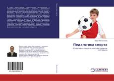 Bookcover of Педагогика спорта
