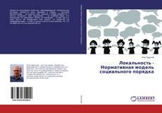 Bookcover of Локальность - Нормативная модель социального порядка