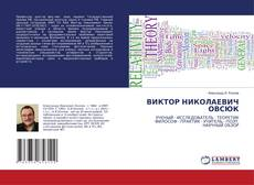 Borítókép a  ВИКТОР НИКОЛАЕВИЧ ОВСЮК - hoz