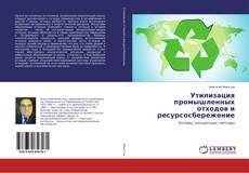 Bookcover of Утилизация промышленных отходов и ресурсосбережение