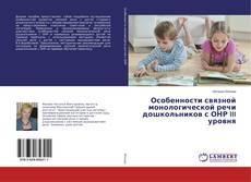 Couverture de Особенности связной монологической речи дошкольников с ОНР III уровня