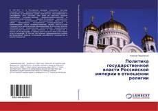 Bookcover of Политика государственной власти Российской империи в отношении религии