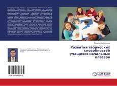 Развития творческих способностей учащихся начальных классов的封面