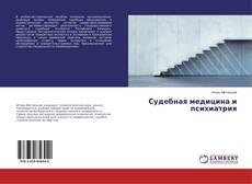 Bookcover of Судебная медицина и психиатрия
