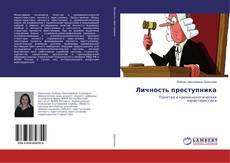 Buchcover von Личность преступника