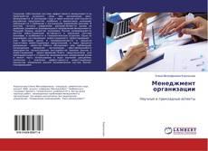 Обложка Менеджмент организации