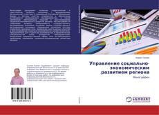 Bookcover of Управление социально-экономическим развитием региона