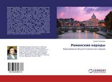 Bookcover of Романские народы