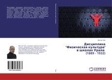 """Обложка Дисциплина """"Физическая культура"""" в школах Урала (1889 - 1932)"""