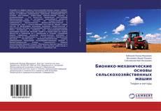 Portada del libro de Бионико-механические основы сельскохозяйственных машин
