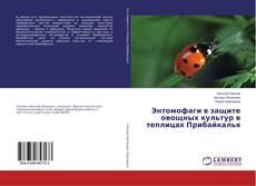 Обложка Энтомофаги в защите овощных культур в теплицах Прибайкалья