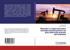 Buchcover von Импорт и перспективы импортозамещения на российском рынке автохимии