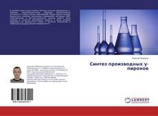 Bookcover of Синтез производных γ-пиронов