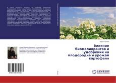 Влияние биомелиорантов и удобрений на плодородие и урожай картофеля kitap kapağı