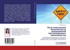 Couverture de Пути повышения безопасности предприятий масложирового производства