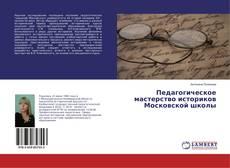 Педагогическое мастерство историков Московской школы kitap kapağı