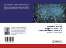 Обложка Элементарное доказательство теоремы Куратовского