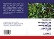 Buchcover von Селекционный потенциал зимостойкости гибридов жимолости синеплодной