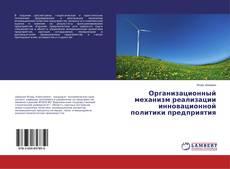 Portada del libro de Организационный механизм реализации инновационной политики предприятия