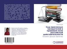 Couverture de Суд присяжных заседателей в правовом поле российской действительности