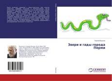 Bookcover of Звери и гады города Перми