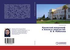 Bookcover of Крымский макромиф в жизни и творчестве В. В. Набокова