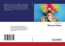 Capa do livro de Маски и Лица