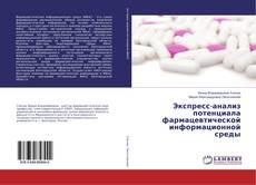 Bookcover of Экспресс-анализ потенциала фармацевтической информационной среды