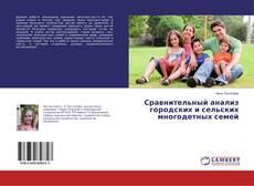 Couverture de Сравнительный анализ городских и сельских многодетных семей